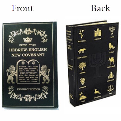 Hebrew-English New Covenant - Prophecy Edition