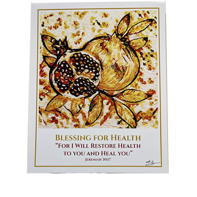 POMEGRANATE HEALTH BLESSINGS PRINT FROM ISRAEL