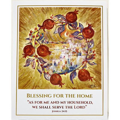 POMEGRANATE HOME BLESSING PRINT FROM ISRAEL